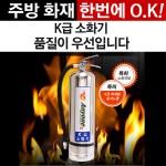 식용유소화기 주방소화기 K급소화기 (4L)/강화액소화기,애니원K, anyone k, 에니원k
