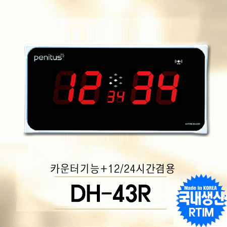 DH-43/고급형 중형벽시계/카운터기능겸용 12시간 / 24시간 겸용