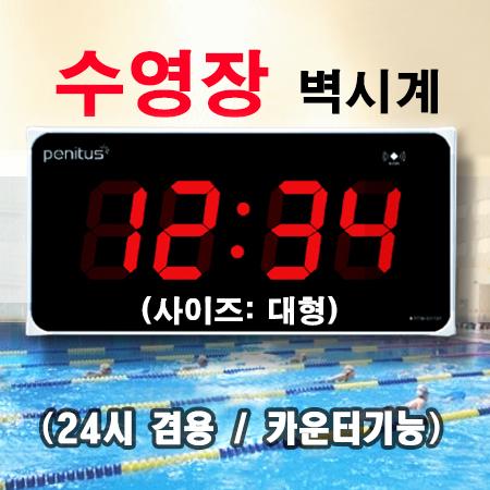 DH73R-S/수영장 대형시계, 문화체육센터 추천시계, 공공시설 수영장시계, 시간자동보정, 카운터기능, 무선리모콘