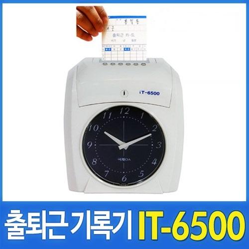 IT-6500 출퇴근기록기
