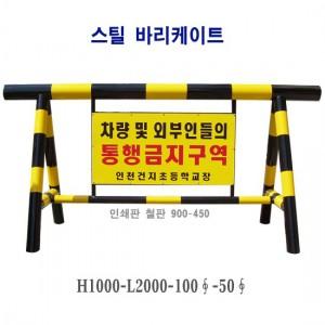 스틸바리케이트 H1000×L2000×100Φ×50Φ ,L2500 ,L3000