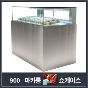 마카롱쇼케이스 사각 뒷문형(스텐) [900×650×1200]