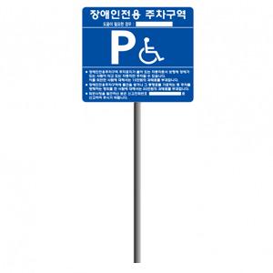 장애인주차표지판 / 알미늄판+스텐지주 700*600 (매립식,앙카식,이동식)